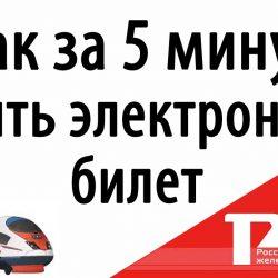 Видео инструкция как купить билет на сайте РЖД