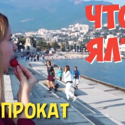 ЯЛТА. Цены, пляжи и прокат авто в Крыму