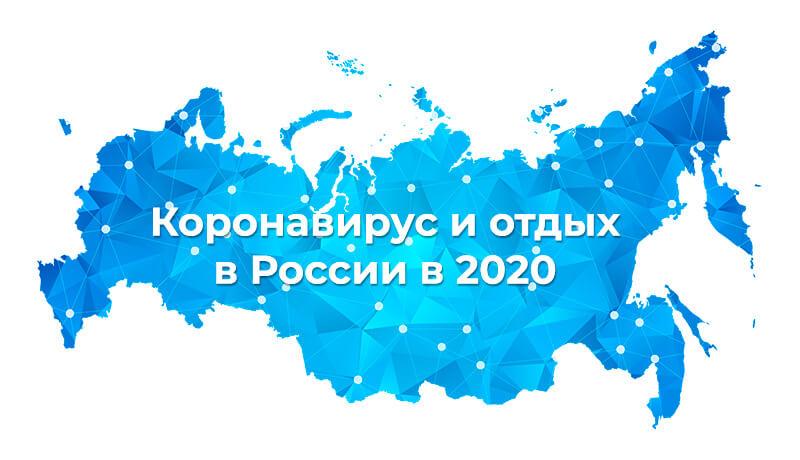 Как повлияет коронавирус на отдых в России в 2020?