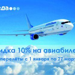 «Победа» в честь Нового года дарит промокод на скидку в 10%: HAPPYNEW2021