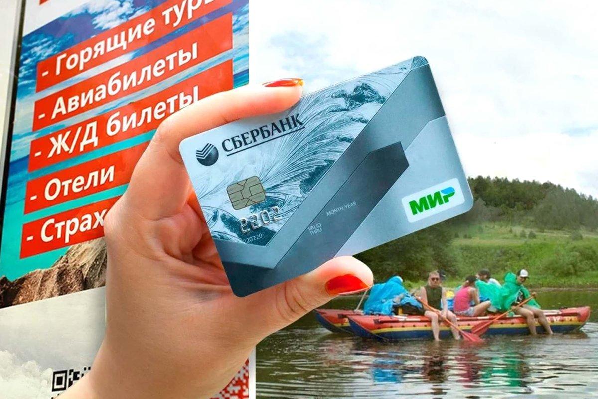 Кэшбэк на отдых в России от Ростуризма станет ежегодным