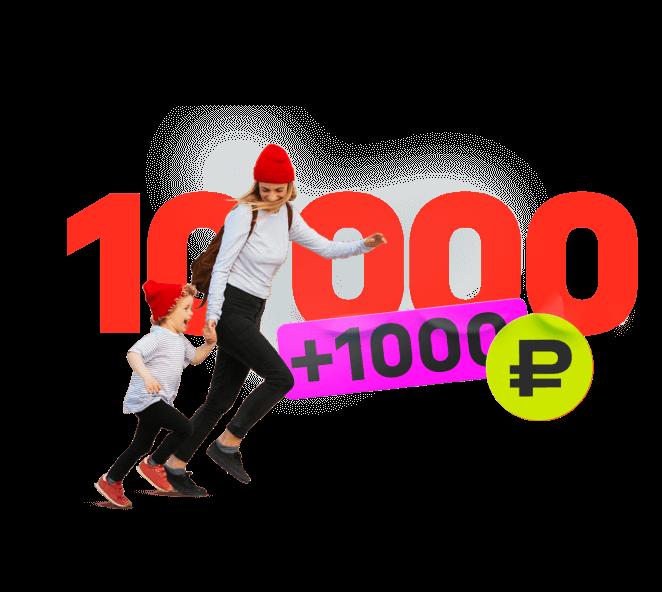 Выплаты школьникам 10 000 руб. от государства + 1 500 руб. от Альфа-Банка