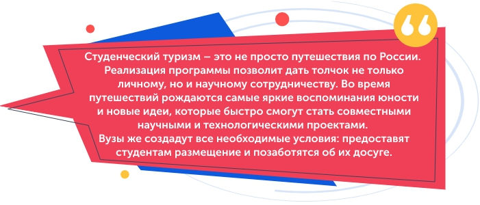 Программа студенческого туризма стартует 15 июля